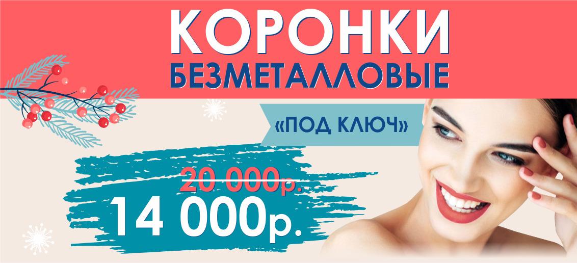 Только в январе! Установка безметалловой коронки или винира «под ключ» всего 14 000 рублей вместо 20 000!