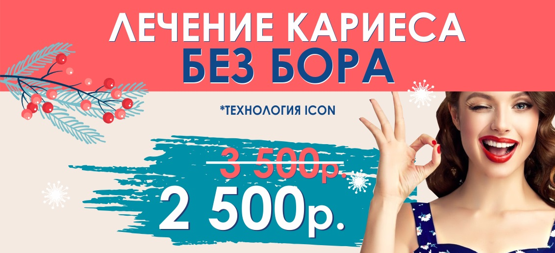 Только с 1 по 31 января! Лечение кариеса без бора с помощью системы ICON всего за 2 500 рублей вместо 3 500!