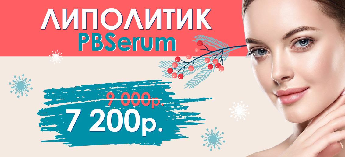 Только до конца января! Скидка 20% на устранение второго подбородка липолитическим коктейлем PBSerum! Всего 7 200 рублей вместо 9 000!