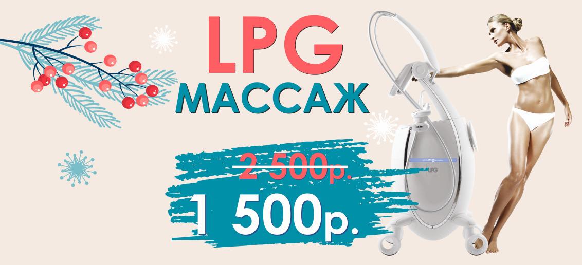 По многочисленным просьбам акция продляется до конца января! LPG-массаж всего за 1 500 рублей вместо 2 500!