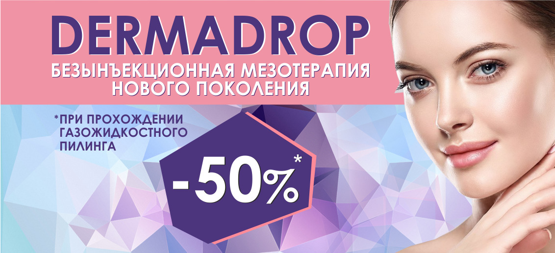 До конца февраля скидка 50% на безынъекционную мезотерапию Dermadrop при прохождении газожидкостного пилинга!