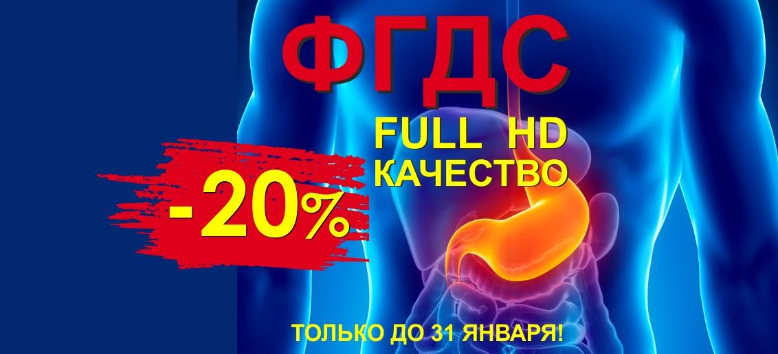 Только до конца января фиброгастродуоденоскопия (ФГДС Full HD) со скидкой 20%!