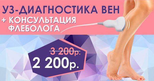 Только с 1 по 29 февраля! Консультация флеболога + УЗИ вен со скидкой 30%! Всего 2 200 рублей вместо 3 200!