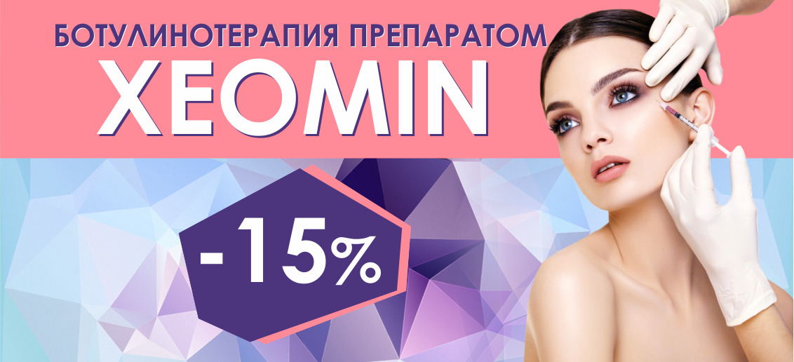 Только до 29 февраля! НЕВЕРОЯТНОЕ предложение: устранение мимических морщин с помощью препарата Xeomin (Ксеомин) со скидкой 15%!