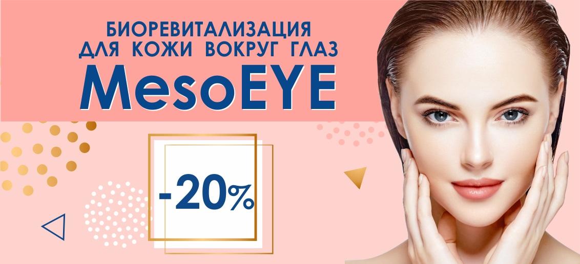 Забота о коже вокруг глаз - Mesoeye со скидкой 20% до конца апреля!