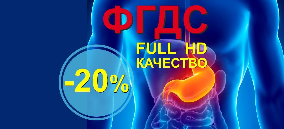 Фиброгастродуоденоскопия (ФГДС Full HD) со скидкой 20% до 30 апреля!