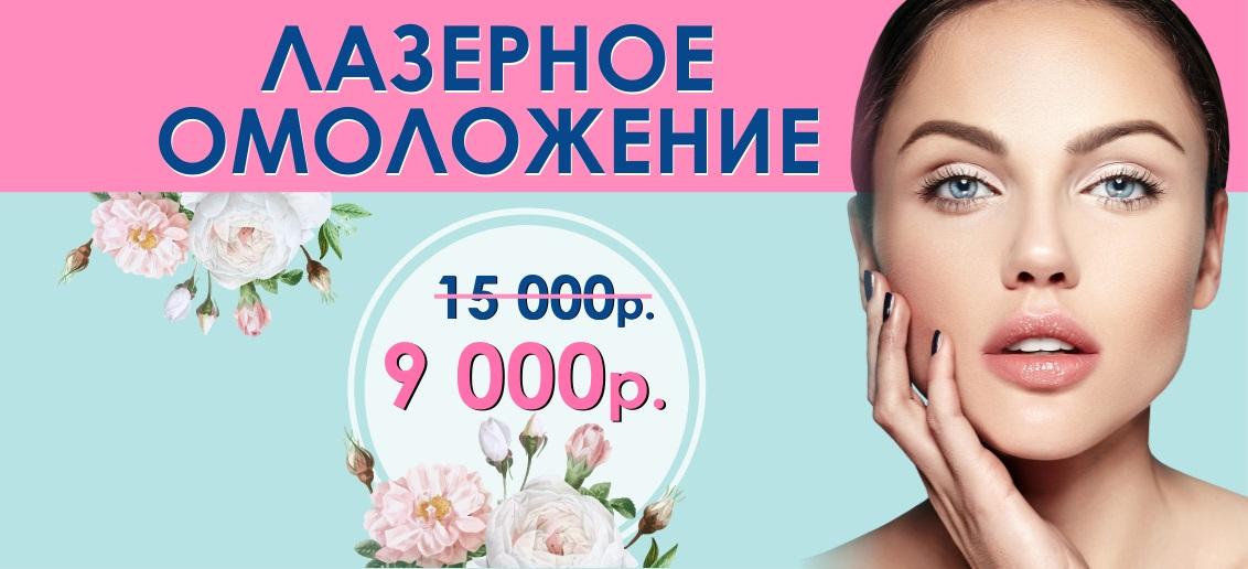 Лазерное омоложение лица на аппарате Palomar ICON всего за 9 000 рублей вместо 15 000 только до конца марта!