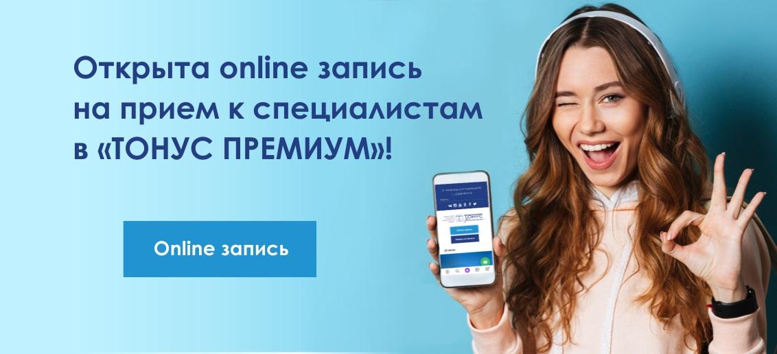 Открыта ОНЛАЙН-запись на прием к специалистам в «ТОНУС ПРЕМИУМ»!