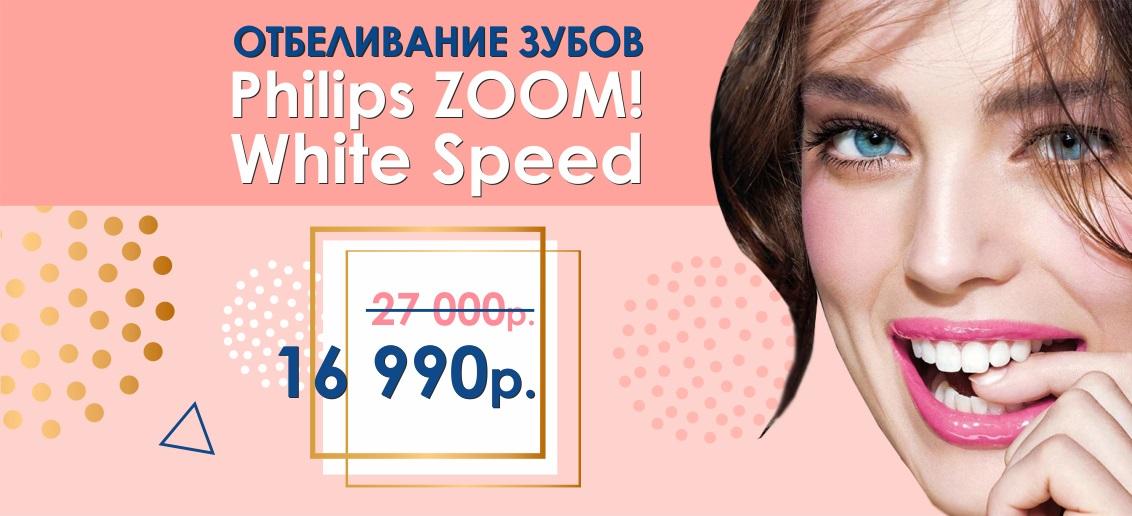 НЕВЕРОЯТНАЯ скидка на отбеливание Zoom 4 до конца апреля! Всего 16 990 рублей вместо 27 000!