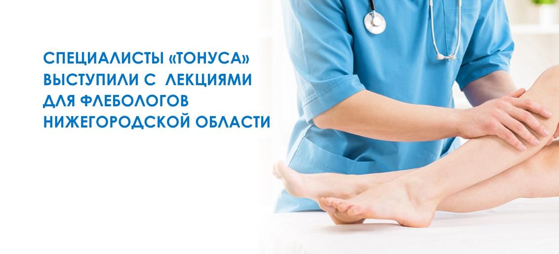 Специалисты «Тонуса» выступили с учебными лекциями для флебологов Нижегородской области