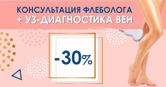 Консультация флеболога + УЗИ вен со скидкой 30% до конца апреля!