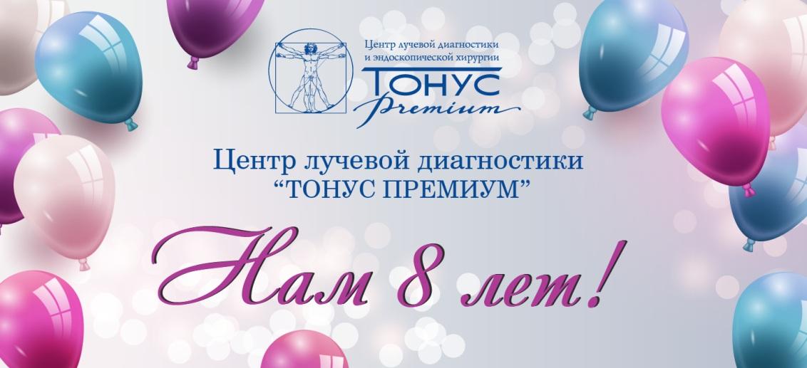 День рождения Центра лучевой диагностики!