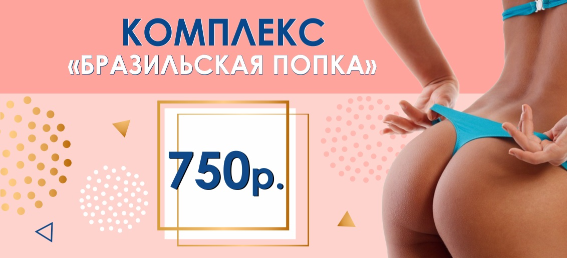 Комплекс массажей «Бразильская попка» всего 750 рублей до конца июня!