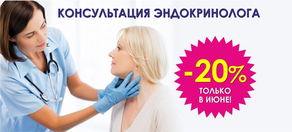 Консультация эндокринолога со скидкой 20% до конца июня!