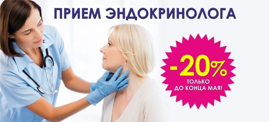 Консультация эндокринолога со скидкой 20% до конца мая!