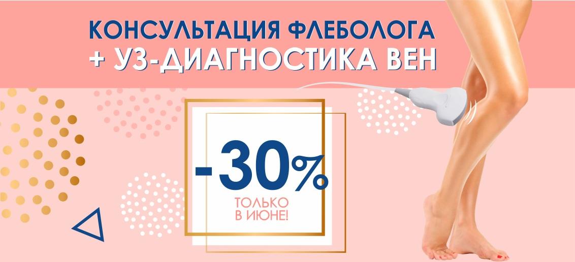 Консультация флеболога + УЗИ вен со скидкой 30% до конца июня!
