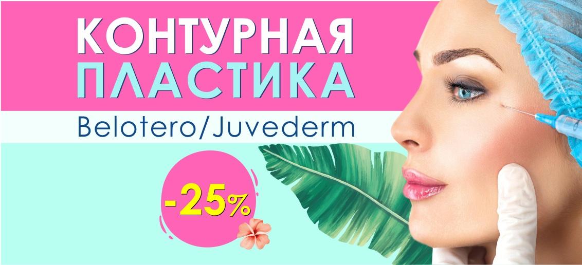 Скидка 25% на все филлеры Belotero и Juvederm до конца июля! «ТОНУС ПРЕМИУМ» на улице Коминтерна — мы открылись!