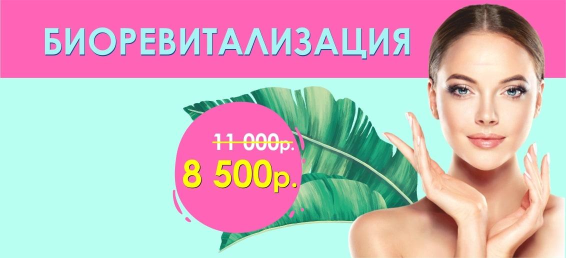 Биоревитализация премиум-класса ВСЕГО 8 500 рублей вместо 11 000 до конца июля!