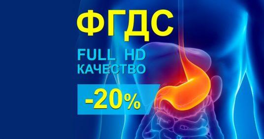 ФГДС Full HD со скидкой 20% до конца июня!