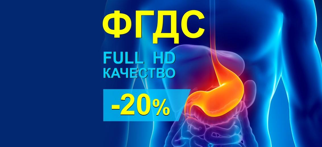 ФГДС Full HD со скидкой 20% до конца июля!