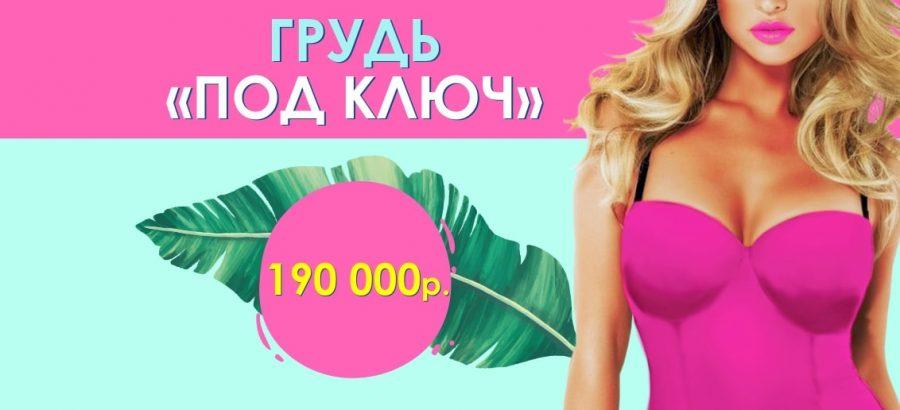 БЕСПРЕЦЕДЕНТНАЯ акция: грудь «ПОД КЛЮЧ» всего за 190 000 рублей до конца июля!