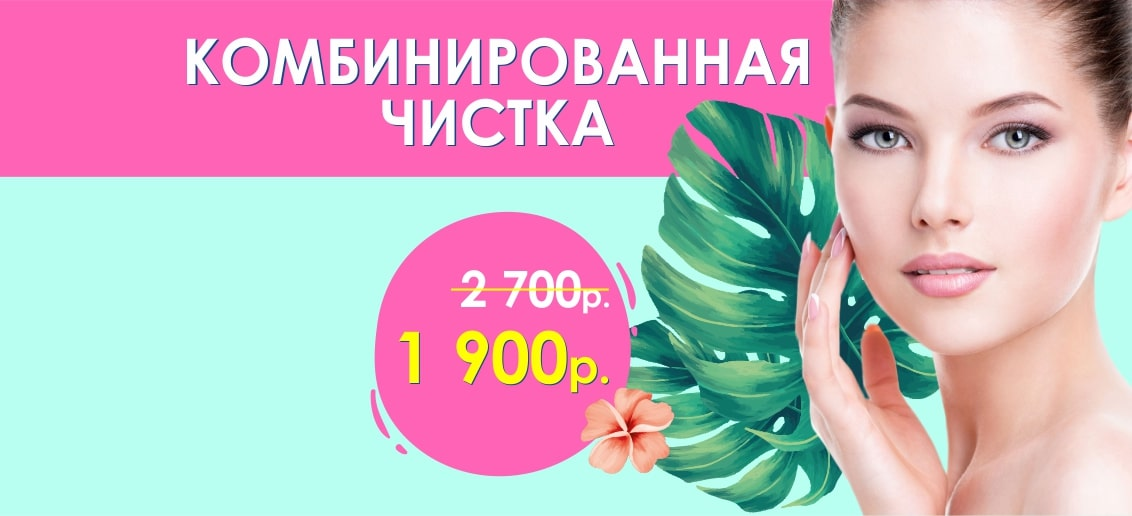 Комбинированная чистка лица — всего 1 900 рублей вместо 2 700 до конца июля!