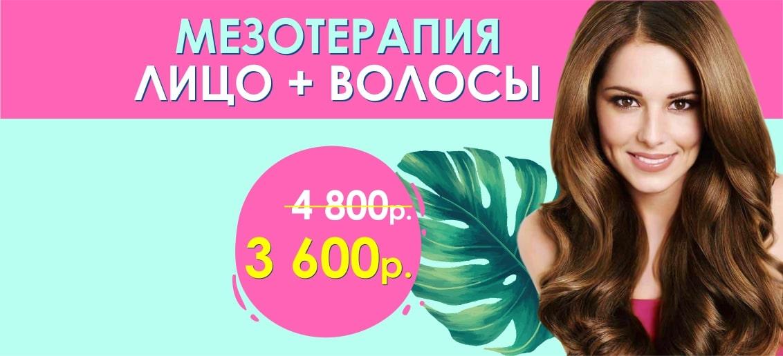 Комплекс «Мезотерапия волосы + лицо» - ВСЕГО 3 600 рублей вместо 4 800!