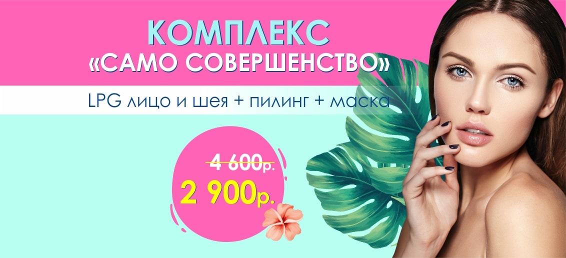 Комплекс «Само совершенство» — всего 2 900 рублей вместо 4 600 до конца июля!