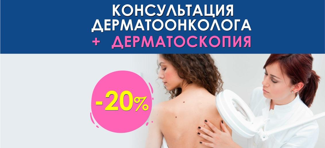 Консультация дерматоонколога + дерматоскопия со скидкой 20% до конца июля!