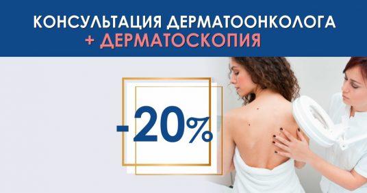 Консультация дерматоонколога + дерматоскопия со скидкой 20% до конца июня!