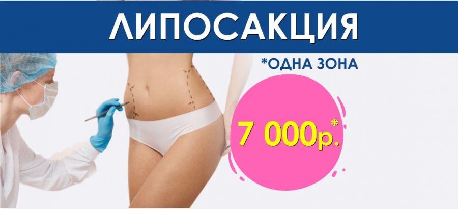 ВЫГОДНОЕ предложение: липосакция одной зоны всего 7 000 рублей до конца июля!