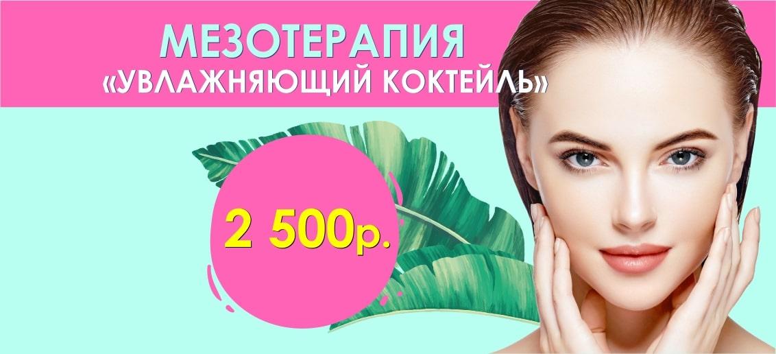 Мезотерапия лица «Увлажняющий коктейль» всего 2 500 рублей до конца июля!