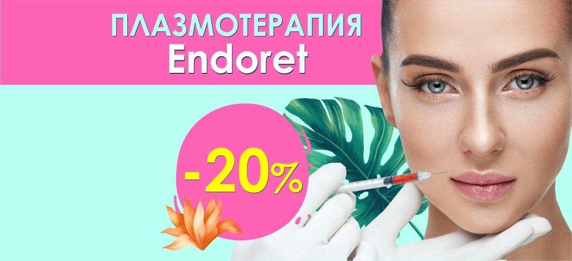 Плазмотерапия Endoret со скидкой 20% до конца июля!