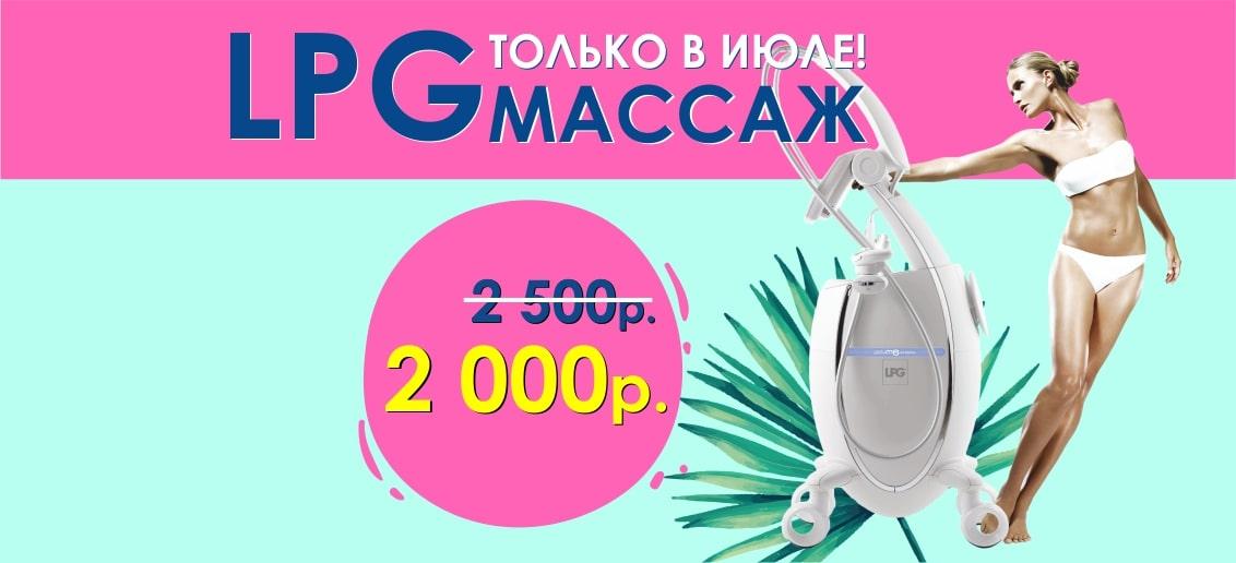 LPG-массаж всего за 2 000 рублей вместо 2 500 до конца июля!