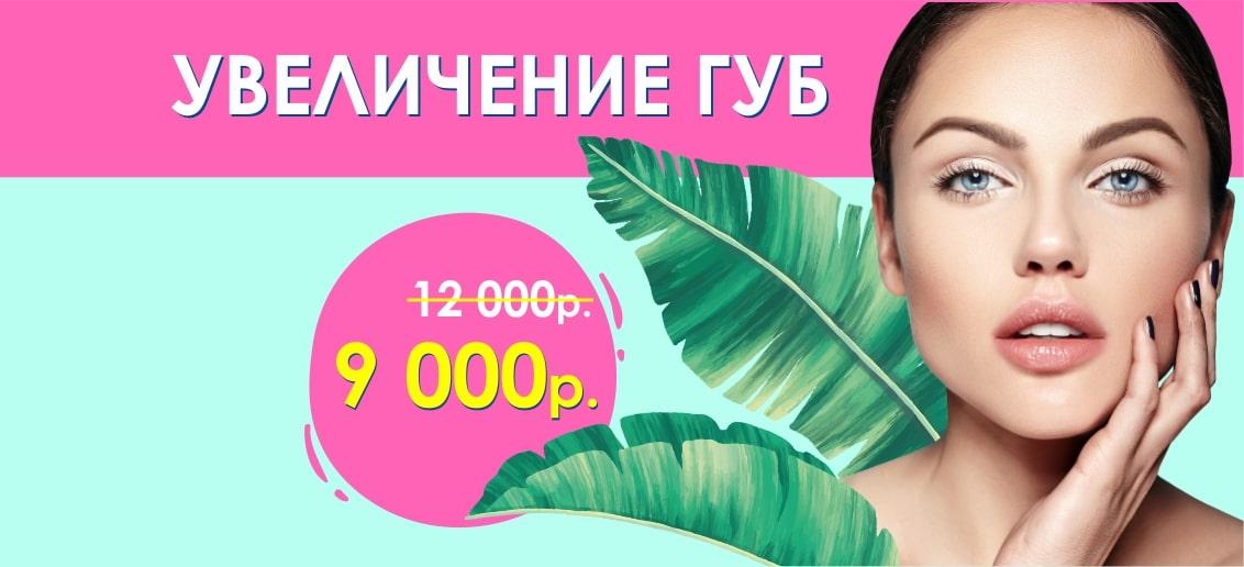 Увеличение губ всего 9 000 рублей вместо 12 000 до конца июля!