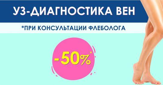Скидка 50% на УЗИ вен при консультации флеболога до конца июля!