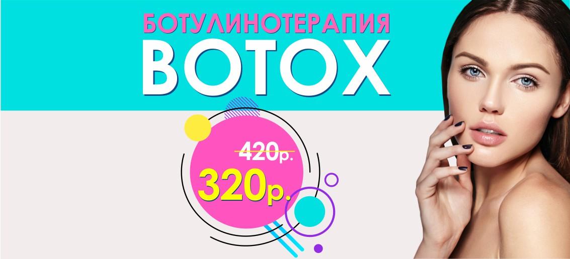 «Уколы красоты» препаратом Ботокс - ВСЕГО 320 рублей за 1 ед. вместо 420 до конца августа!