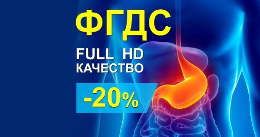 ФГДС Full HD со скидкой 20% до конца августа!
