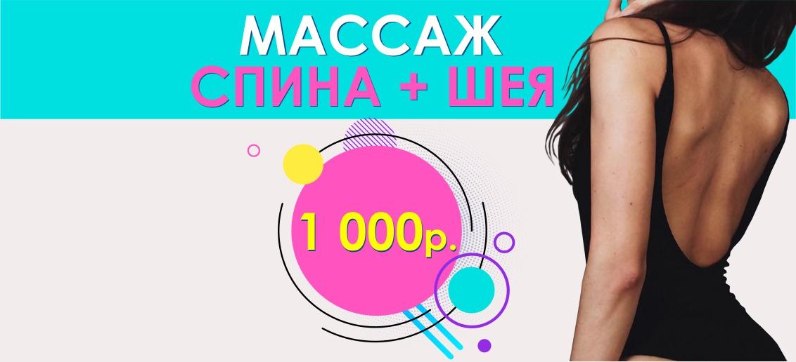 Классический массаж (спина + шейно-воротниковая зона) всего 1 000 рублей до конца августа!