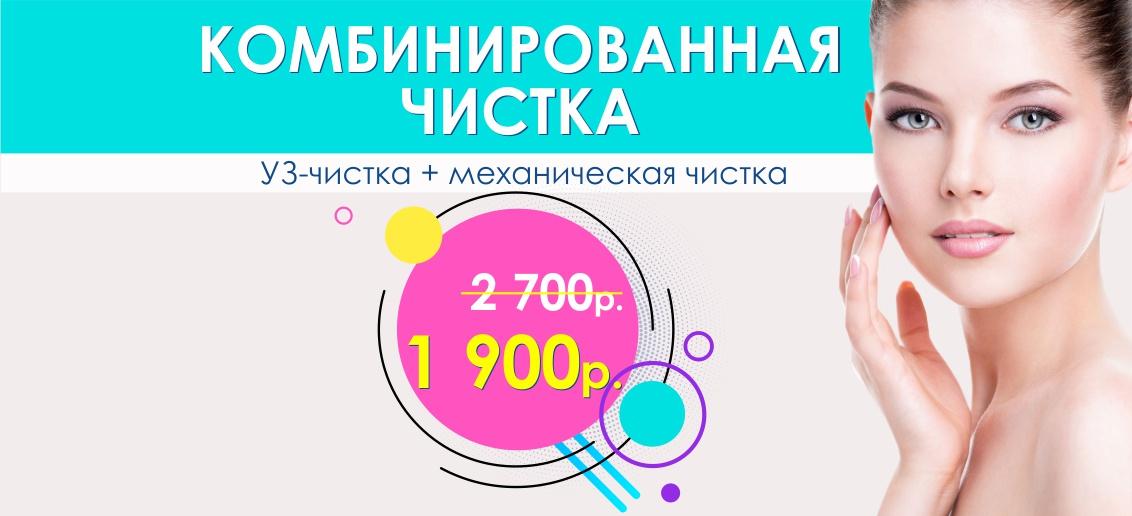Комбинированная чистка лица — всего 1 900 рублей вместо 2 700 до конца августа!