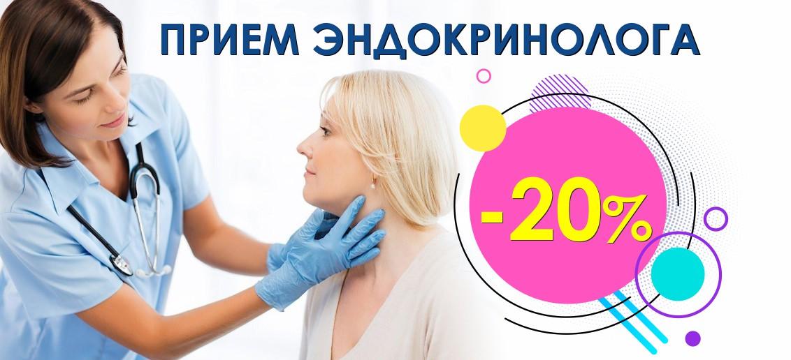 Консультация эндокринолога со скидкой 20% до конца августа!