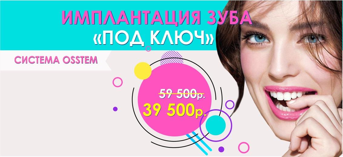 Имплантация Osstem «под ключ» всего за 39 500 рублей вместо 59 500 до конца августа!