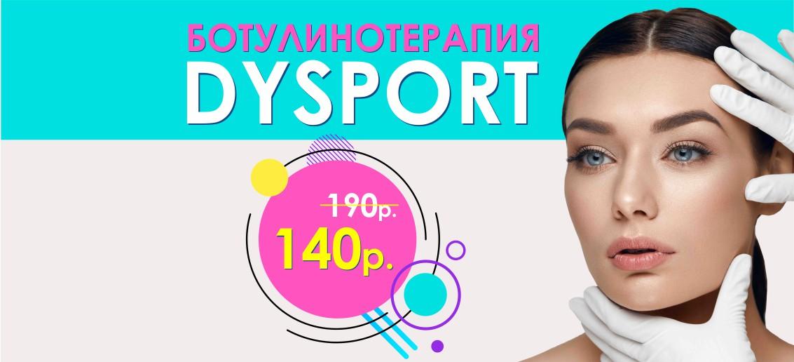 Устранение мимических морщин препаратом Dysport (Диспорт) - ВСЕГО 140 рублей за 1 ед вместо 190 до конца августа!