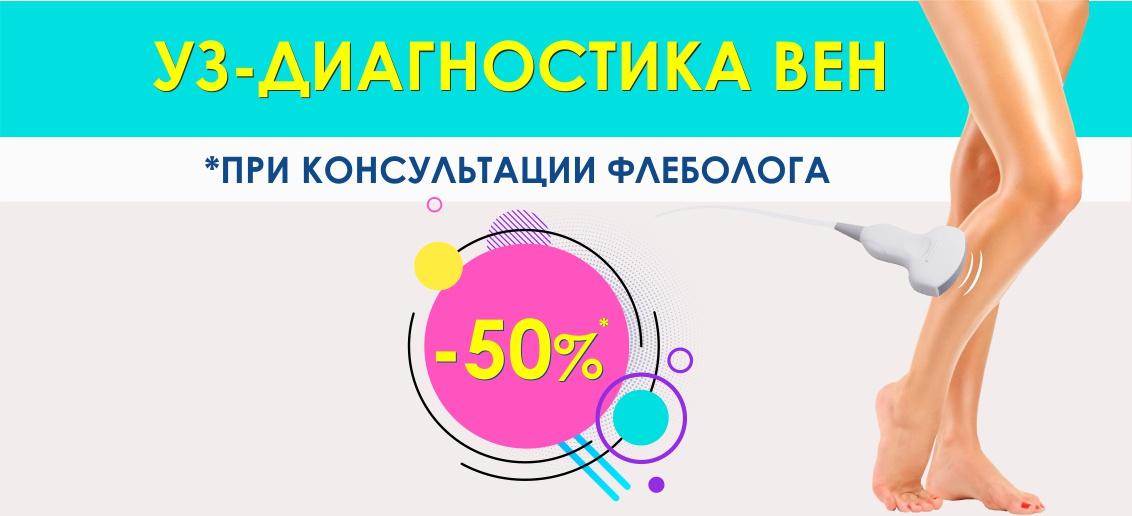 Скидка 50% на УЗИ вен при консультации флеболога до конца августа!
