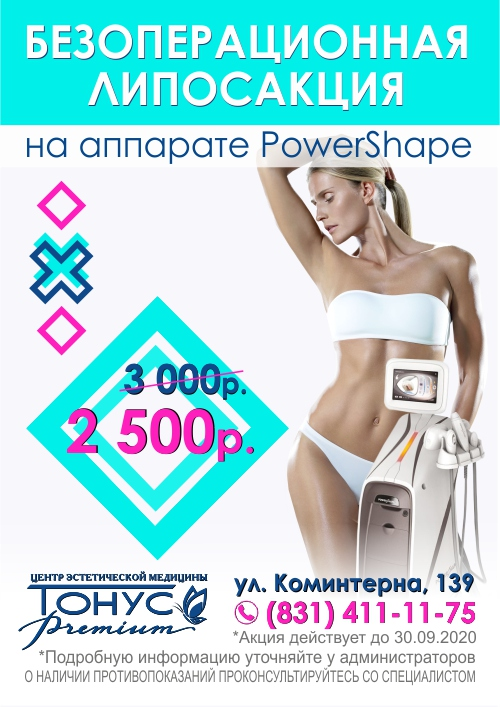 Безоперационная липосакция на аппарате PowerShape со скидкой!