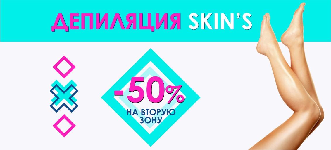 Полимерная депиляция SKIN'S со скидками до 50% до конца сентября!