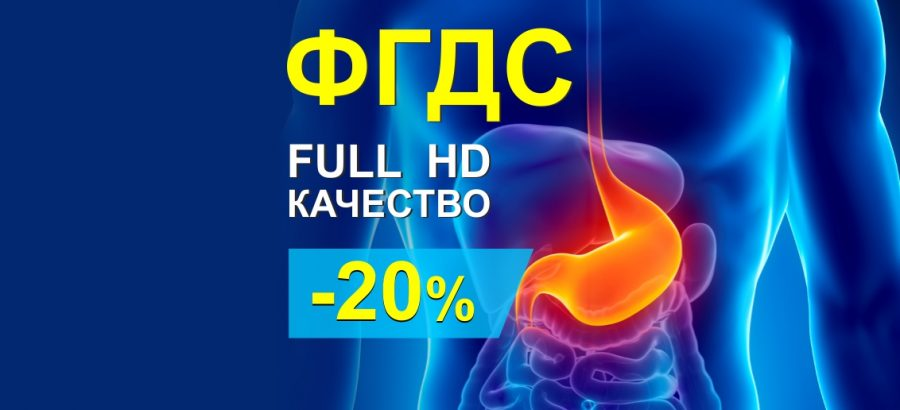 ФГДС Full HD со скидкой 20% до конца сентября!