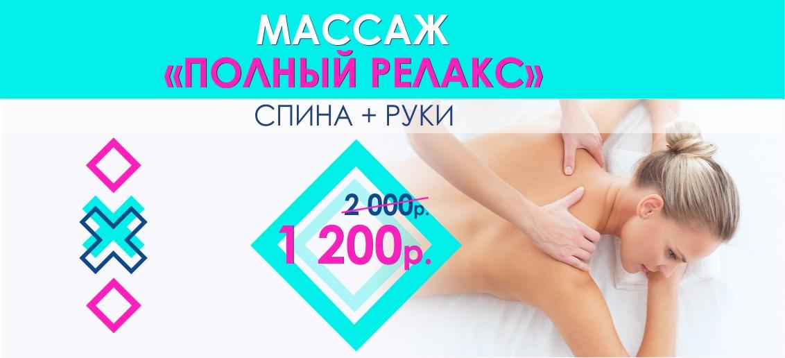 Комплексный массаж «Полный релакс» - всего 1 200 рублей вместо 2 000 до конца сентября!
