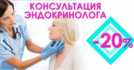 Консультация эндокринолога со скидкой 20% до конца сентября!