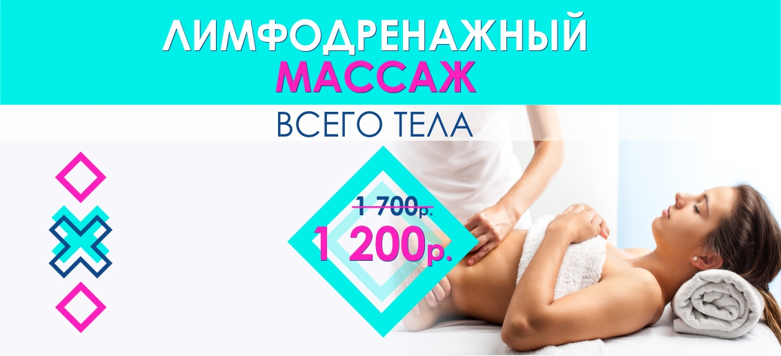 Лимфодренажный массаж всего тела – всего 1 200 вместо 1 700 рублей до конца сентября!